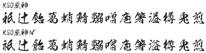 天翔書体セット 昭和書体 風神書体 JIS90字形とJIS2004字形の比較