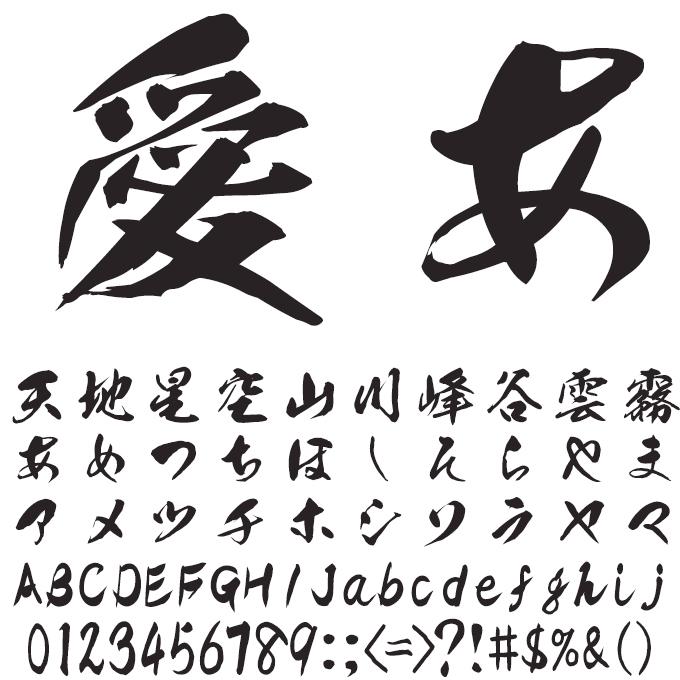 天翔書体セット 昭和書体 雷神書体 文字見本