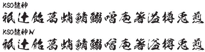天翔書体セット 昭和書体 龍神書体 JIS90字形とJIS2004字形の比較