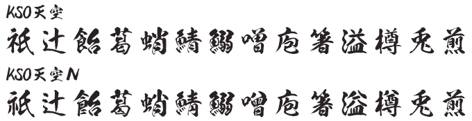 天翔書体セット 昭和書体 天空書体 JIS90字形とJIS2004字形の比較