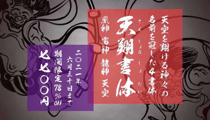 天翔書体 4書体セット フォントダウンロードのキャンペーンセール