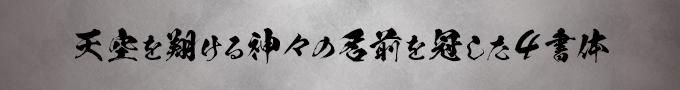 本格毛筆フォントを4書体集めた特別セット 天翔書体
