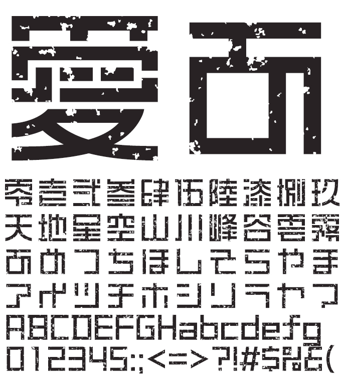 東亜重工GRUNGE 文字見本