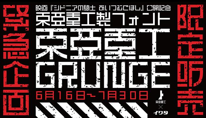 東亜重工 GRUNGE フォントダウンロードのキャンペーンセール