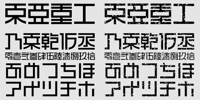 東亜重工GRUNGEと東亜重工の比較
