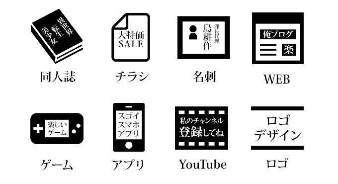 ベクトル図案シリーズの許諾内容と使用例