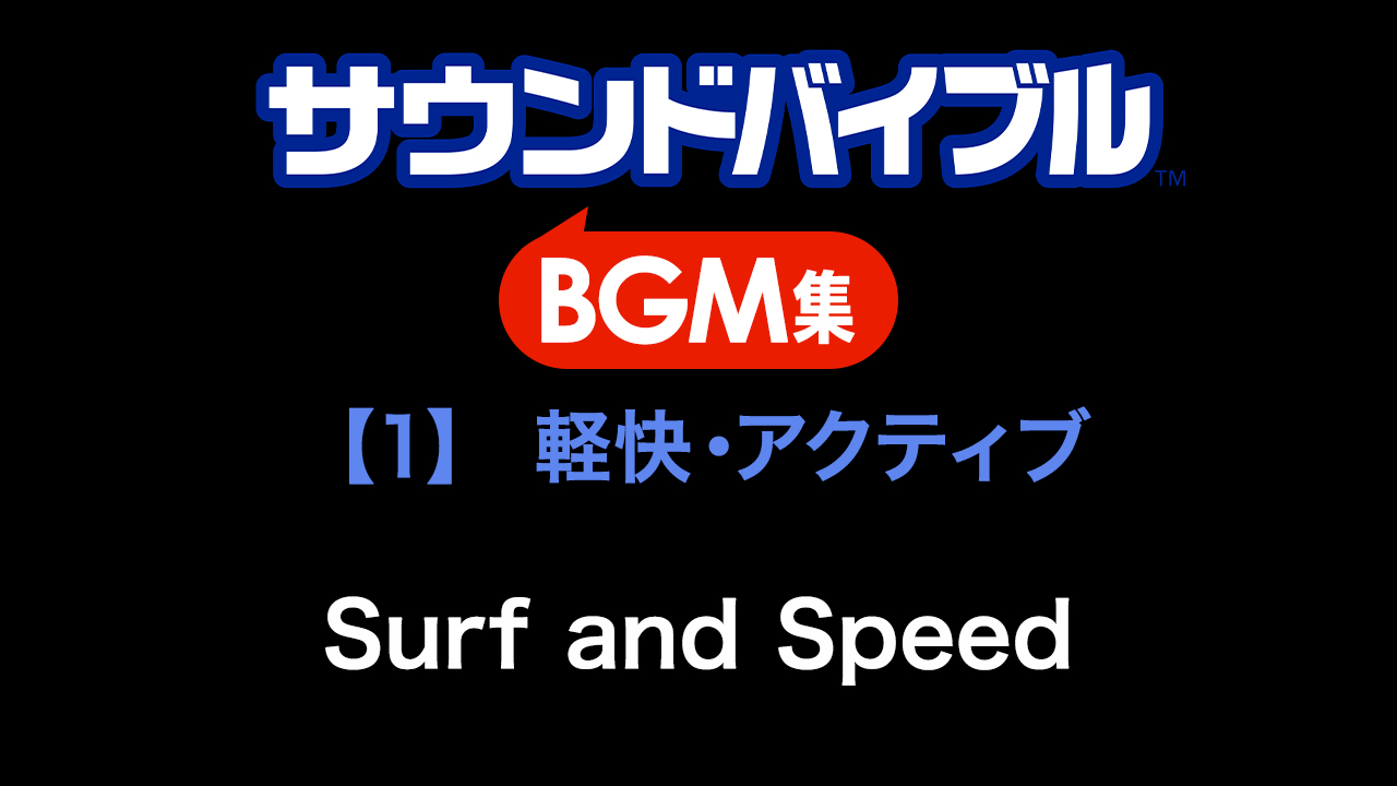 ロイヤリティフリー デジタル音素材集 サウンドバイブルBGM集 【1】[軽快・アクティブ]