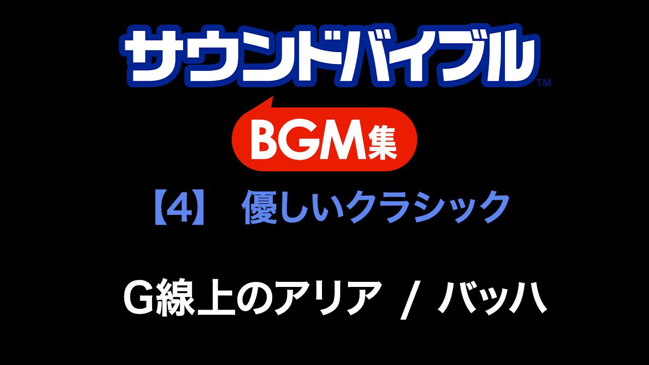 ロイヤリティフリー デジタル音素材集 サウンドバイブルBGM集 【4】[優しいクラシック]