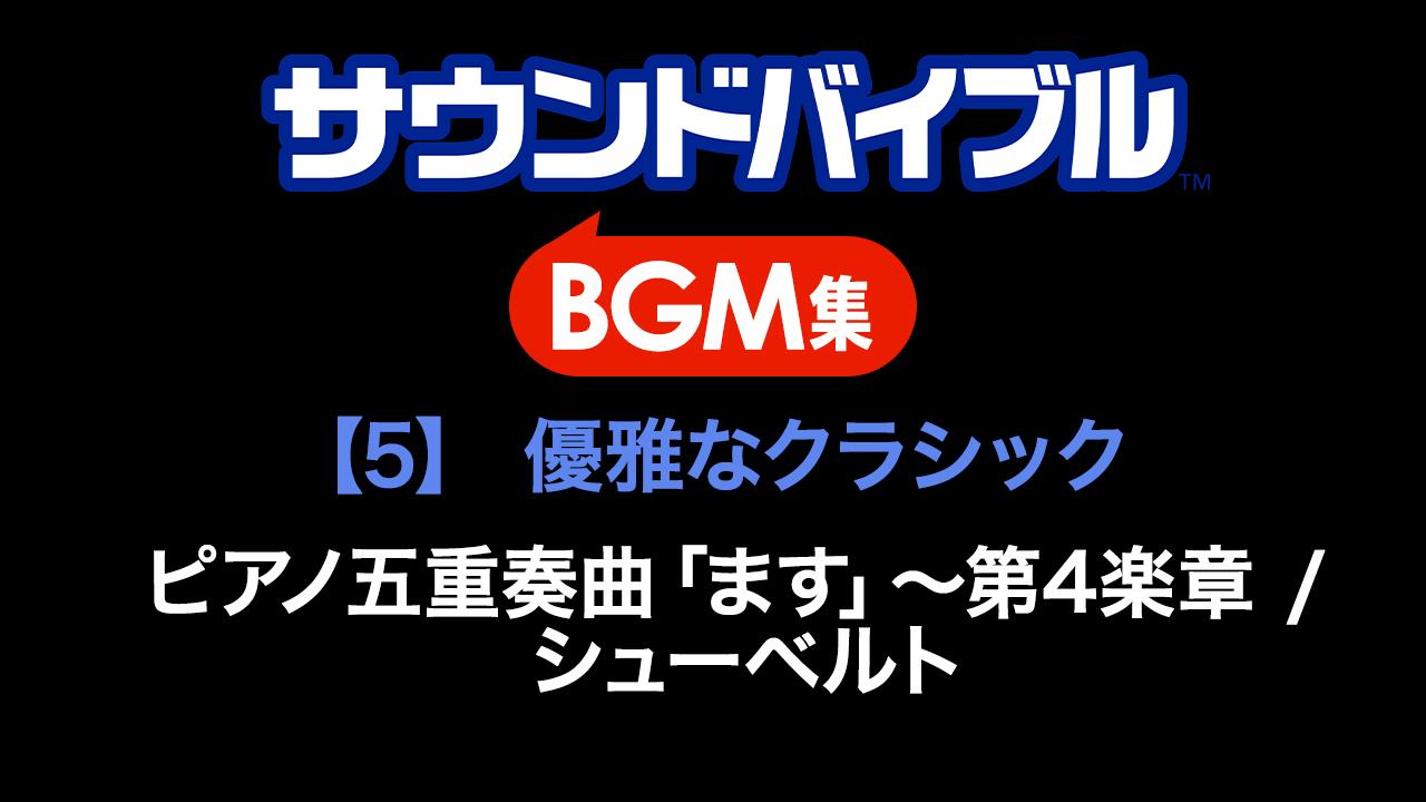 ロイヤリティフリー デジタル音素材集 サウンドバイブルBGM集 【5】[優雅なクラシック]