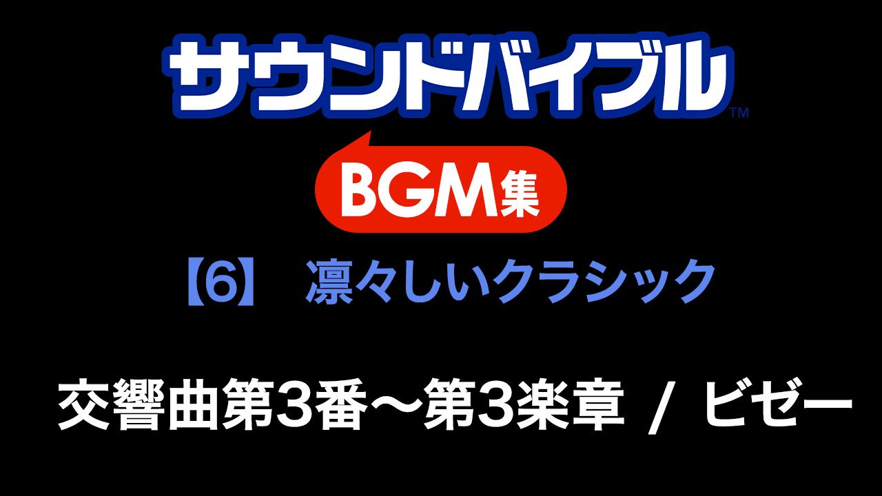 ロイヤリティフリー デジタル音素材集 サウンドバイブルBGM集 【6】[凛々しいクラシック]