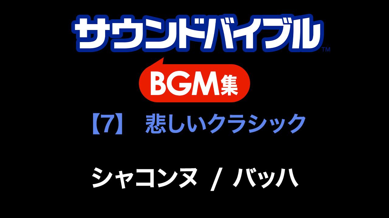 ロイヤリティフリー デジタル音素材集 サウンドバイブルBGM集 【7】[悲しいクラシック]