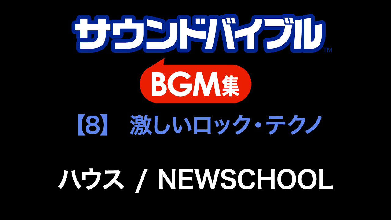 ロイヤリティフリー デジタル音素材集 サウンドバイブルBGM集 【8】[激しいロック・テクノ]