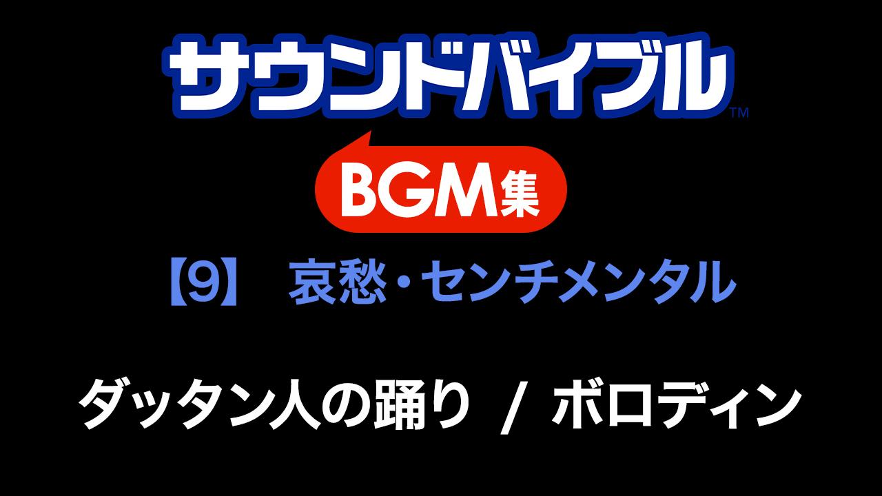 ロイヤリティフリー デジタル音素材集 サウンドバイブルBGM集 【9】[哀愁・センチメンタル]