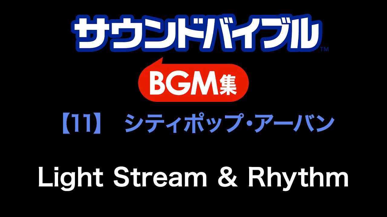 ロイヤリティフリー デジタル音素材集 サウンドバイブルBGM集 【11】[シティポップ・アーバン]