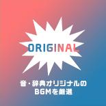 オリジナル録音の音源を収録 音・サウンド素材集「サウンドバイブル」