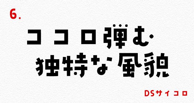 筆文字風やニコニコ笑顔も DS歩明 DSバンカラ