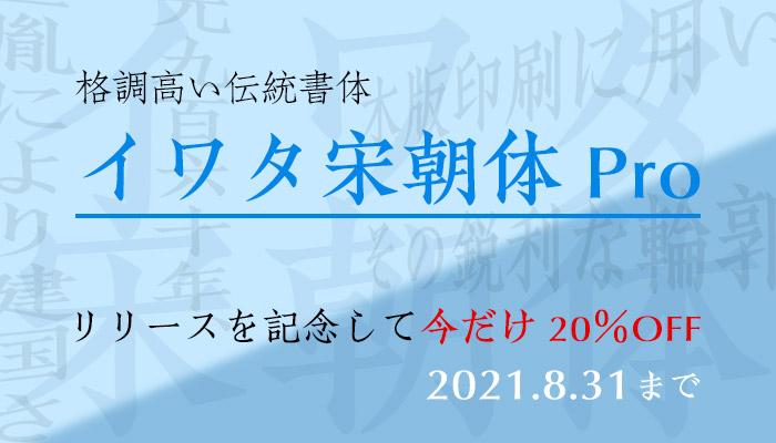 イワタ宋朝体ProN リリースを記念して今だけ20%OFF 2021.8.31まで