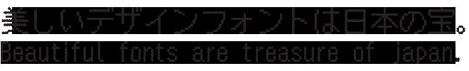 組み込みOK fontUcom ゲームで使える87書体セットII AF-ギザまる14dot