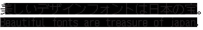 組み込みOK fontUcom ゲームで使える87書体セットII AF-ギザまる16dot