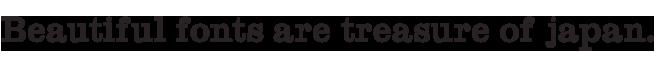 組み込みOK fontUcom ゲームで使える87書体セットII AF-LogoClar+