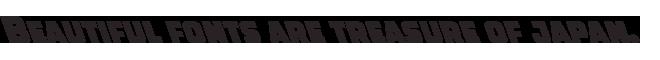 組み込みOK fontUcom ゲームで使える87書体セットII AF-STOCKCAR-1L