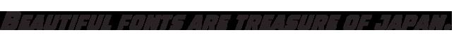組み込みOK fontUcom ゲームで使える87書体セットII AF-STOCKCAR-1R