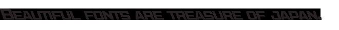 組み込みOK fontUcom ゲームで使える87書体セットII AF-STOCKCAR-2L