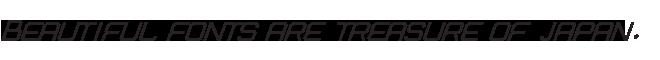 組み込みOK fontUcom ゲームで使える87書体セットII AF-STOCKCAR-6R