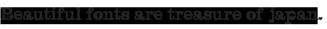組み込みOK fontUcom ゲームで使える87書体セットII AF-ClarBear