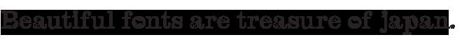 組み込みOK fontUcom ゲームで使える87書体セットII AF-ClarRabbit