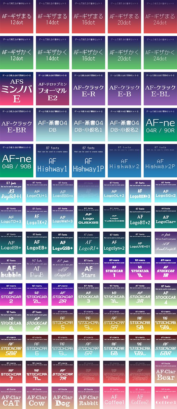 組み込みOK fontUcom ゲームで使える87書体セットII 見本
