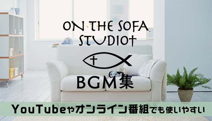 on the sofa studio BGM集