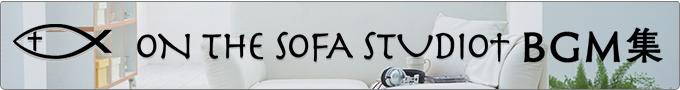 YouTubeなどのSNS動画やオンライン番組に使いやすいBGM素材集 on the sofa studio BGM集