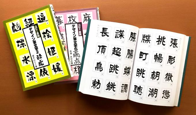 マール社から発行されていたデザイン筆文字シリーズ