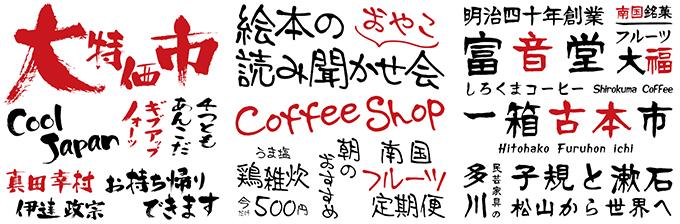マール社 デザイン筆文字シリーズの使用例