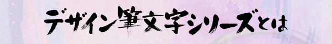 マール社 デザイン筆文字シリーズとは