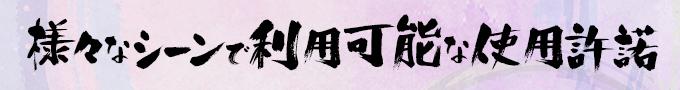 マール社 デザイン筆文字シリーズの使用許諾