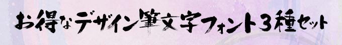 マール社 お得なデザイン筆文字フォント3種セット