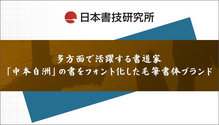 日本書技研究所 多方面で活躍する書道家「中本白洲」の書をフォント化した毛筆書体ブランド