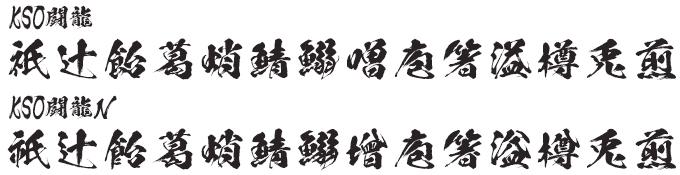 鬼滅のフォント3書体セットセット 昭和書体 闘龍書体 JIS90字形とJIS2004字形の比較