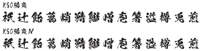 鬼滅のフォント3書体セットセット 昭和書体 陽炎書体 JIS90字形とJIS2004字形の比較