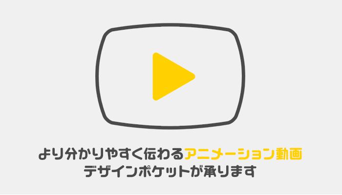 ビジネスアニメ制作 - SNSプロモーション動画・社員教育をもっとわかりやすく