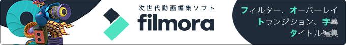 次世代動画編集ソフト Filmora
