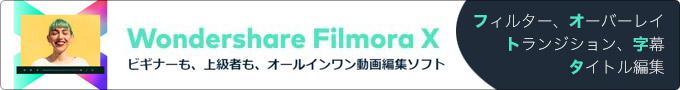 オールインワン動画編集ソフト Filmora X