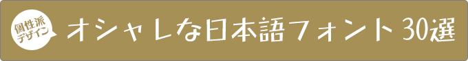 オシャレな日本語フォント
