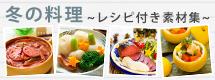 冬の料理 レシピ付き素材集