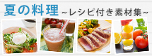 夏の料理 レシピ付き素材集