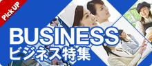 特集ページ「BUSINESS」