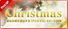 特集ページ「クリスマス」