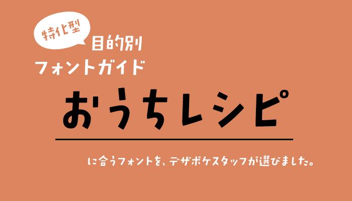 おうちレシピ 特化型 目的別フォントガイド